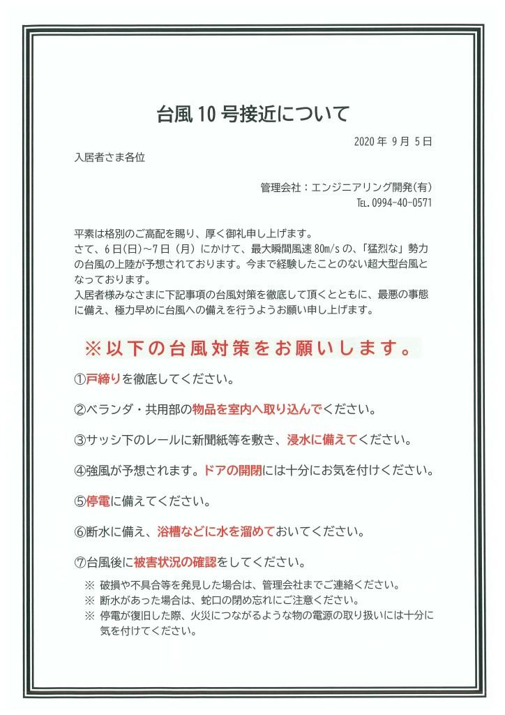 台風10号について